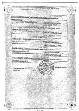 Кортексин для детей сертификат