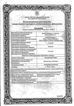Нео-Пенотран Форте сертификат