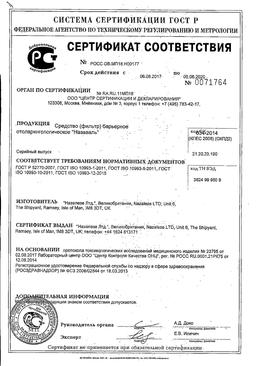 Назаваль средство барьерное отоларингологическое сертификат