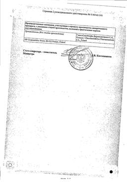 Ламиктал сертификат