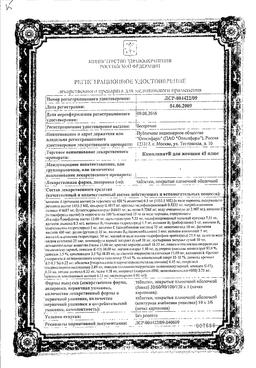 Компливит для женщин 45 плюс сертификат