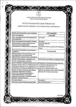 Гомеострес сертификат