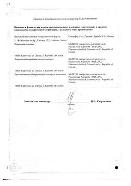 Бинелол сертификат
