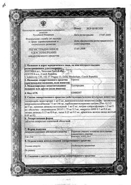 Уротол сертификат