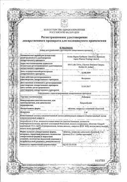 Лейкеран сертификат