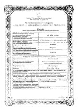 Алка-Зельтцер сертификат