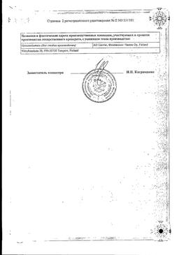 Лекролин сертификат