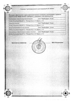 Гриппофлю Экстра от простуды и гриппа сертификат