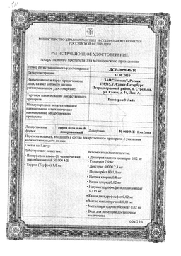 Генферон Лайт спрей сертификат