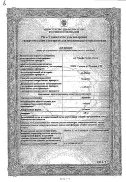 Ледибон сертификат