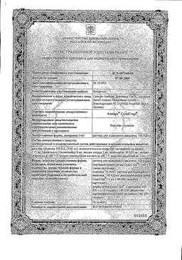 Апидра СолоСтар сертификат