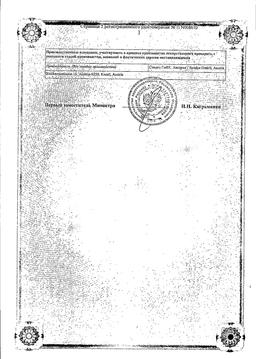 Лендацин сертификат