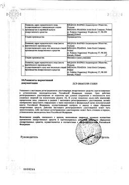 Боботик сертификат