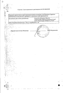 Компливит-Актив жевательный (банан) сертификат