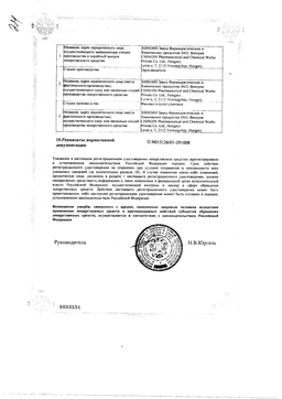 Либексин сертификат