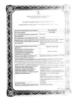 Лантус СолоСтар сертификат