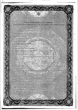 Леволет Р сертификат