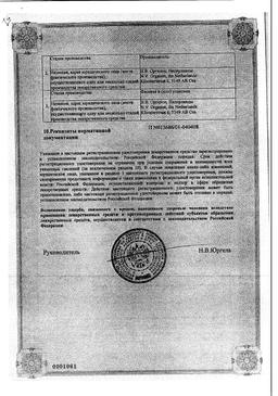 Ливиал сертификат
