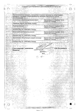 Леркамен 10 сертификат