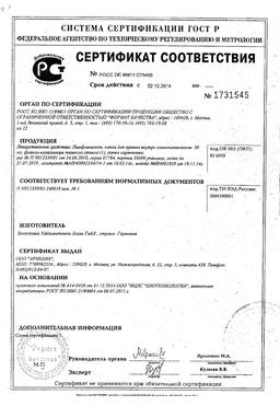 Лимфомиозот сертификат