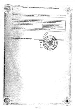 Топалепсин сертификат