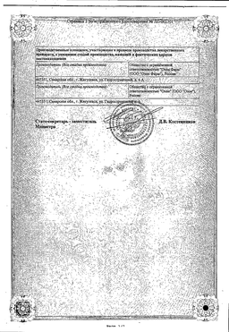 Триметазидин МВ сертификат