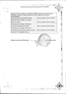 Линекс сертификат