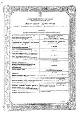 Линкомицина гидрохлорид сертификат