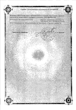 Веро-Блеомицин сертификат