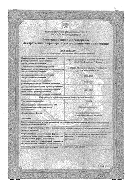 Глеацер сертификат