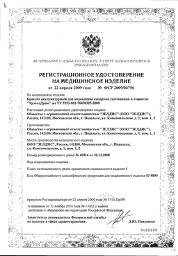 Браслет акупунктурный Трэвел Дрим сертификат