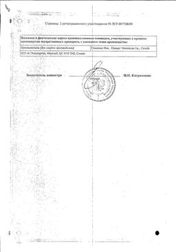 Натуркоксинум сертификат