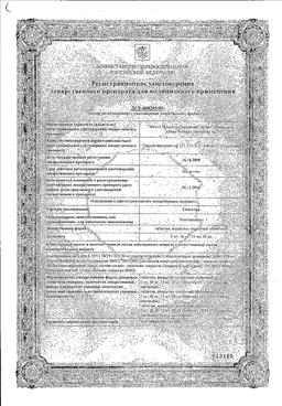 Селектра сертификат