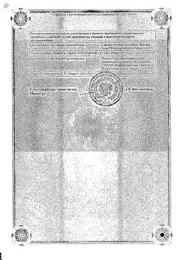 Магне B6 сертификат