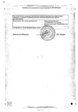 Остерепар сертификат