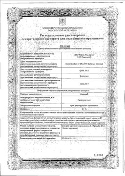 Локоид сертификат