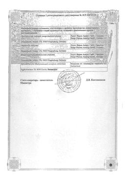 Гинофлор Э сертификат