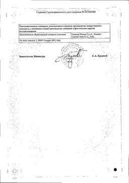 Локоид крело сертификат