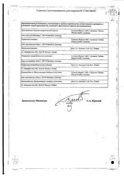 Лопедиум сертификат