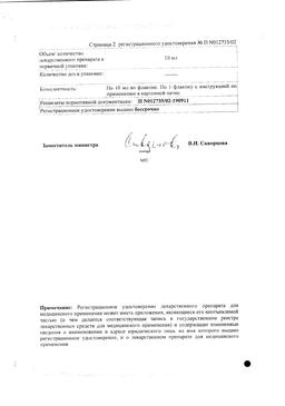 Аллергодил сертификат