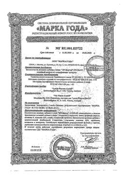 Профертил сертификат