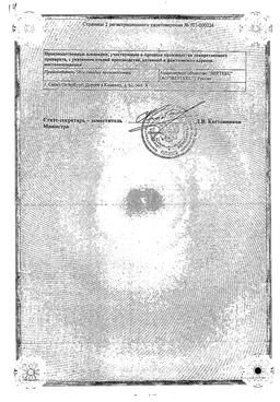 Алерана спрей сертификат
