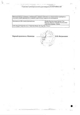 Звездочка Ноз сертификат