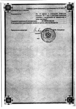 Лоперамид сертификат