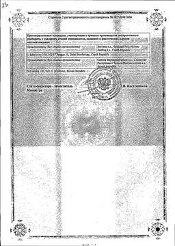 Ризендрос сертификат