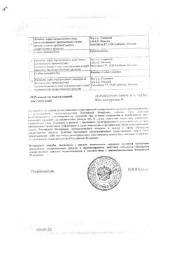 Амлодипин Сандоз сертификат
