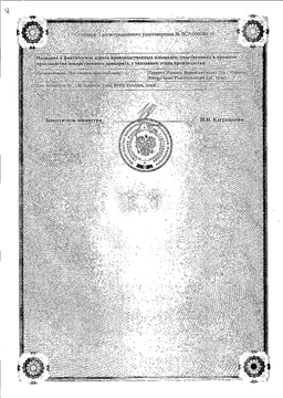 Тензотран сертификат