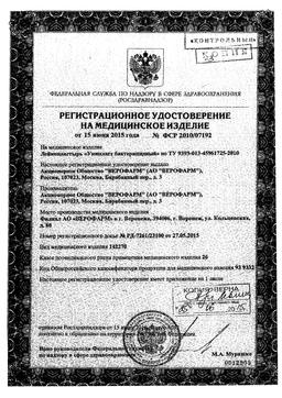 Унипласт лейкопластырь бактерицидный сертификат