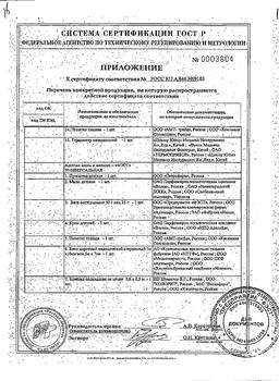 Аптечка матери и ребенка АМР-«ФЭСТ» сертификат