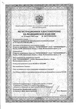 Термометр ртутный ударопрочный Капсула сертификат